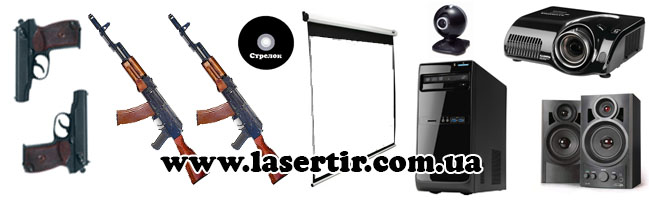 Комплект Лазерный тир Стрелок 4