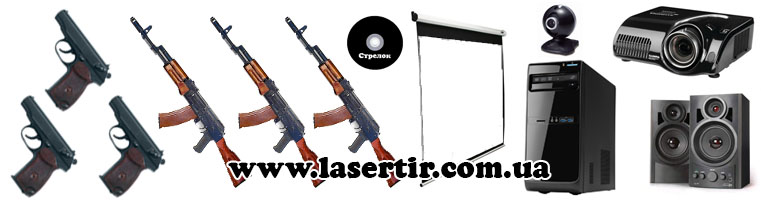 Комплект Лазерный тир Стрелок 6