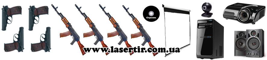 Комплект лазерного тира Стрелок-8