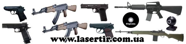 Комплект лазерного тира стрелок ВИП